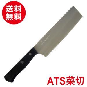 ATS 菜切包丁 刃渡り150mm 送料無料 speceshop
