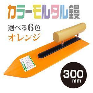 左官こて 豊富なカラーで登場 カネシカ カラーモルタル鏝 オレンジ 300mm|speceshop