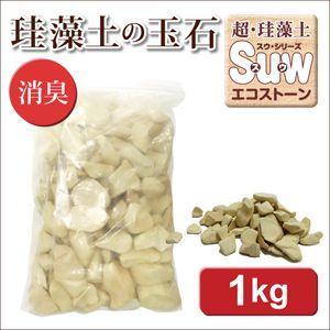 玉石タイプの珪藻土 消臭・脱臭効果有り エコストーンwhite 1kg|speceshop