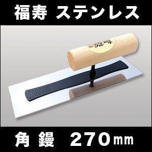 左官こて しなりが違う カネシカ 福寿 ステンレス 角鏝 270mm 厚さ0.4mm|speceshop