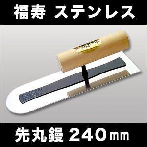左官こて しなりが違う カネシカ 福寿 ステンレス 先丸鏝 240mm 厚さ0.3mm|speceshop