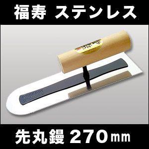 左官こて しなりが違う カネシカ 福寿 ステンレス 先丸鏝 270mm 厚さ0.3mm|speceshop
