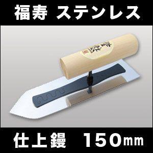 左官こて しなりが違う カネシカ 福寿 ステンレス 仕上鏝 150mm 厚さ0.3mm|speceshop