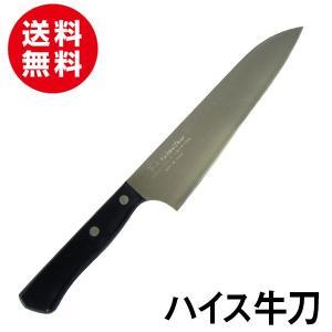 ハイス 牛刀(包丁) 刃渡り180mm 送料無料 speceshop