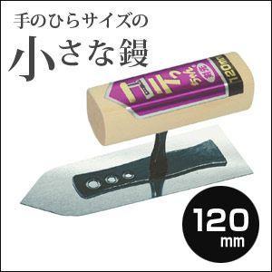 左官こて カネシカ 小さな左官鏝 コテっちゃん 本焼 剣先鏝 120mm|speceshop