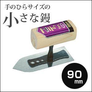 左官こて カネシカ 小さな左官鏝 コテっちゃん本焼 剣先鏝 90mm|speceshop
