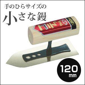 左官こて カネシカ 小さな左官鏝 コテっちゃん ステンレス 剣先鏝 120mm|speceshop