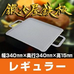 鍛冶屋鉄板(レギュラー) 鉄板料理・BBQ・調理用鉄板 送料無料 speceshop