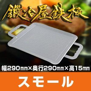 鍛冶屋鉄板(スモール) 鉄板料理・BBQ・調理用鉄板 送料無料 speceshop