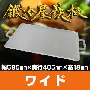 鍛冶屋鉄板(ワイド) 鉄板料理・BBQ・調理用鉄板 送料無料 speceshop