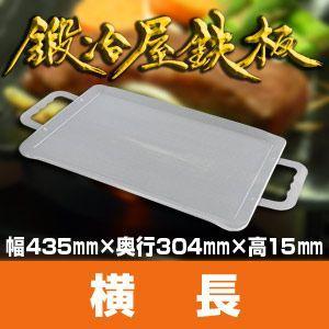 鍛冶屋鍋(横長) 鉄板料理・BBQ・調理用鉄板 送料無料 speceshop