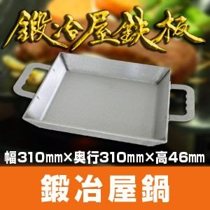 鍛冶屋鍋(鉄鍋) 調理用鉄板 送料無料 speceshop