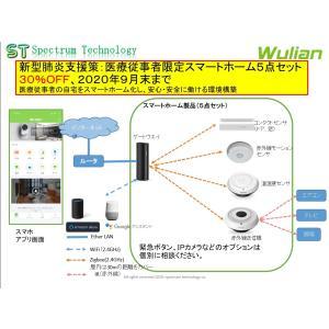 スマートホーム:医療従事者限定セット(5点)|spectrum-tech-y