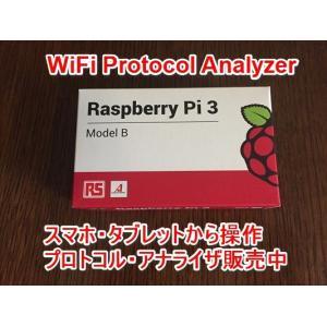 WiFiプロトコル・アナライザ基本部 spectrum-tech-y