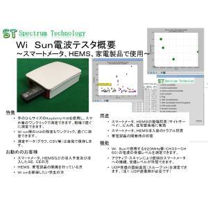 スマートメータで使用するWi-SUN向け電波テスター基本部(920MHz帯)|spectrum-tech-y