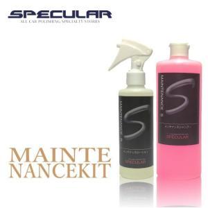 Specular MAINTENANCE KIT  ガラスコート用に開発したメンテナンスキットです。...