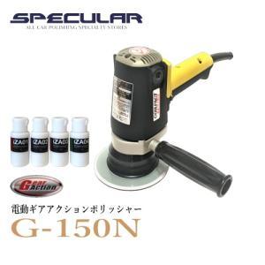 新品 期間限定 専用コンパウンド 4種類 プレゼント あすつく 送料無料 コンパクトツール COMPACT TOOL 電動ギアアクションポリッシャー G-150N G150N