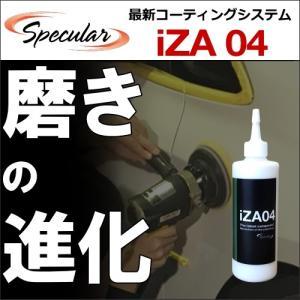 Specular コンパウンド iZA04 300ml 超微粒子