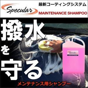 コーティング車の被膜(撥水)を守りながら汚れを落とすコーティング施工車専用のカーシャンプーです。  ...