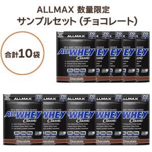 10個セット ALLWHEY CLassic オールホエイクラシック チョコレート 1回分 43g ALLMAX オールマックス|speedbody