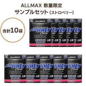 【訳あり 期限間近】[10個セット]  ALLWHEY CLassic オールホエイクラシック ストロベリー 1回分 43g ALLMAX(オールマックス)|speedbody