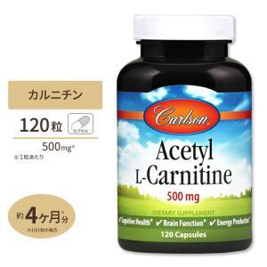 アセチル-L-カルニチン 500mg 120粒 カプセル Carlson Labs(カールソンラボ)|speedbody