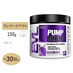 PumpMode パンプモード グレープ味 Evlution Nutrition(エボリューションニュートリション)30回分 150g speedbody