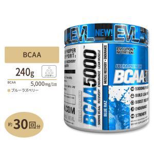 BCAA 5000 ブルーラズベリー 240g 8.5oz 《約30回分》EvLution Nutrition エボリューションニュートリション speedbody