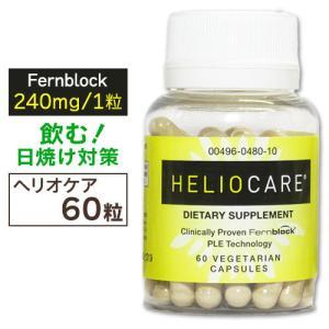ヘリオケア サプリ 飲む日焼け止め heLiocare 60錠