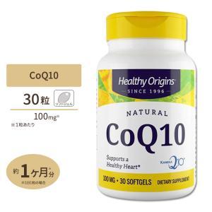 (お試しサイズ)コエンザイムQ10(CoQ10/カネカQ10...