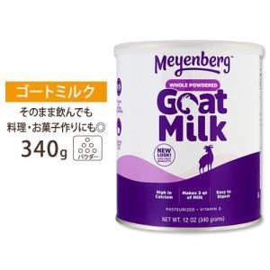 ゴートミルクパウダー 全脂粉乳 葉酸・ビタミンD配合 340g MeyenBerg メインバーグ