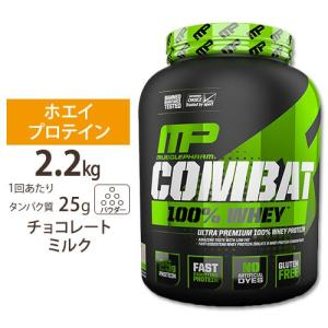【正規代理店】マッスルファーム コンバット 100% ホエイ プロテイン 2.2kg チョコレートミルク protein|speedbody