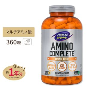 アミノコンプリート360粒 NOW NOW Foods ナウフーズ|speedbody