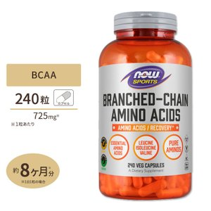 BCAA サプリメント BCAA 240粒 NOW NOW Foods ナウフーズ