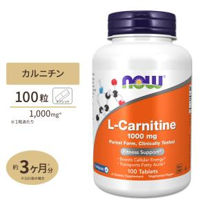 L−カルニチン サプリメント  1000mg 100粒 約3か月分 タブレット NOW Foods|speedbody