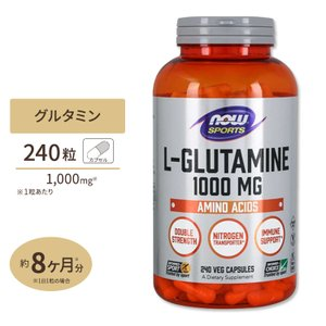 グルタミン サプリメント L-グルタミン 1000mg240粒 カプセル NOW Foods ナウフーズ|speedbody