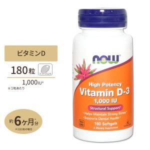 ビタミンD-3 1000IU 180粒 NOW Foods ナウフーズ ◇point