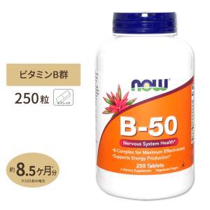ビタミンB-50 250粒 NOW Foods ナウフーズ|speedbody