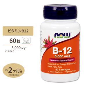 ビタミンB-12 5000mcg 60粒 葉酸+ビタミンB12   NOW Foods(ナウフーズ)...