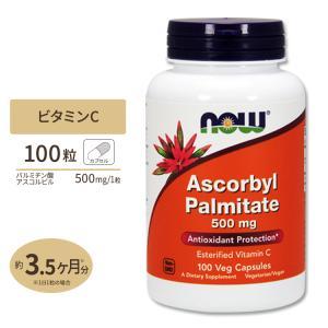 ビタミンC 脂溶性パルミチン酸アスコルビル 脂溶性ビタミンC 500mg 100粒 NOW Foods ナウフーズ|speedbody