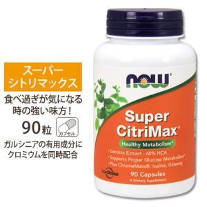 スーパーシトリマックス 90カプセル 炭水化物カット&燃焼系ダイエット NOW Foods ナウフーズ|speedbody