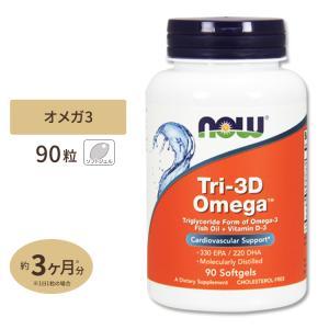 DHA EPA サプリメント トリ-3Dオメガ(分子蒸留DH...