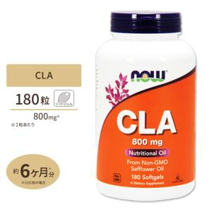 CLA 共役リノール酸 800mg お得サイズ! 180粒 NOW Foods ナウフーズ|speedbody