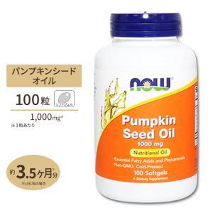 パンプキン種子オイル Non-GMO 非遺伝子組換原料使用 1000mg 100粒 NOW Food...