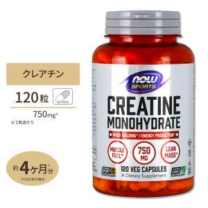 クレアチン サプリメント クレアチンモノハイドレート 750mg 120粒 カプセル NOW Foods ナウフーズ|speedbody