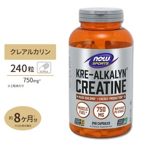 クレアルカリン 進化型クレアチン 750mg 240粒 NOW Foods ナウフーズ|speedbody