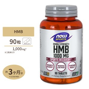 HMB 1000mg 90粒 NOW Foods(ナウフーズ...