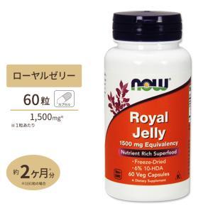 ローヤルゼリー配合 サプリメント ロイヤルゼリー 1500mg 60粒 NOW Foods ナウフーズ|speedbody