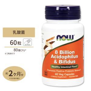 乳酸菌濃縮 アシドフィルス+ビフィダス 80億 60粒 NOW Foods ナウフーズ|speedbody