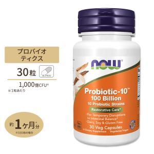 プロバイオティック10種 1000億 30粒 NOW Foods ナウフーズ|speedbody